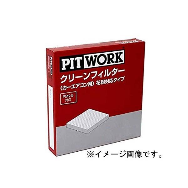 PIT WORK(ピットワーク) エアコンフィルター 花粉対応 ノート E12 NE12 用 AY684-NS018 ニッサン 日産 NISSAN