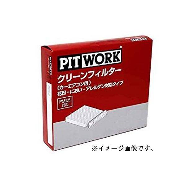 ピットワーク エアコンフィルター 三菱 ピスタチオ H44A用 AY685-NS015 花粉・におい・アレルゲン対応タイプ PITWORK