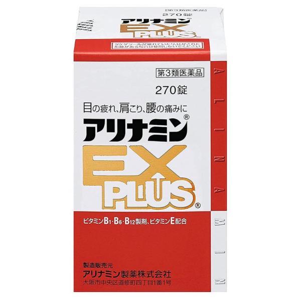 2個まとめ売り アリナミンEXプラス270錠第3類医薬品