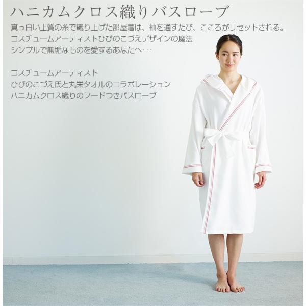 今治タオル ハニカムクロス織り バスローブ 送料無料 ギフト 日本製|maruei-towel|02
