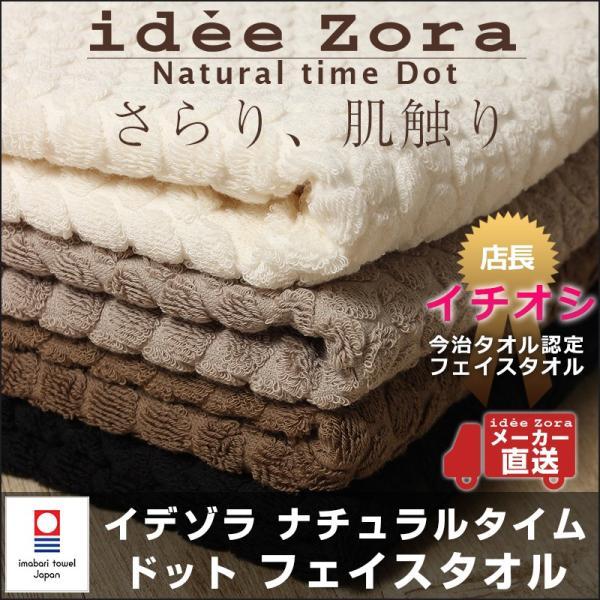 今治タオル フェイスタオル idee Zora イデゾラ ナチュラルタイム ドット フェイスタオル ギフト おしゃれ 日本製 今治タオル認定 国産|maruei-towel