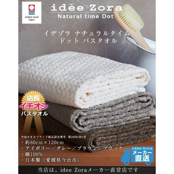 今治タオル バスタオル idee Zora イデゾラ ナチュラルタイム ドットバスタオル ギフト おしゃれ 日本製 今治タオル認定 北欧|maruei-towel|02