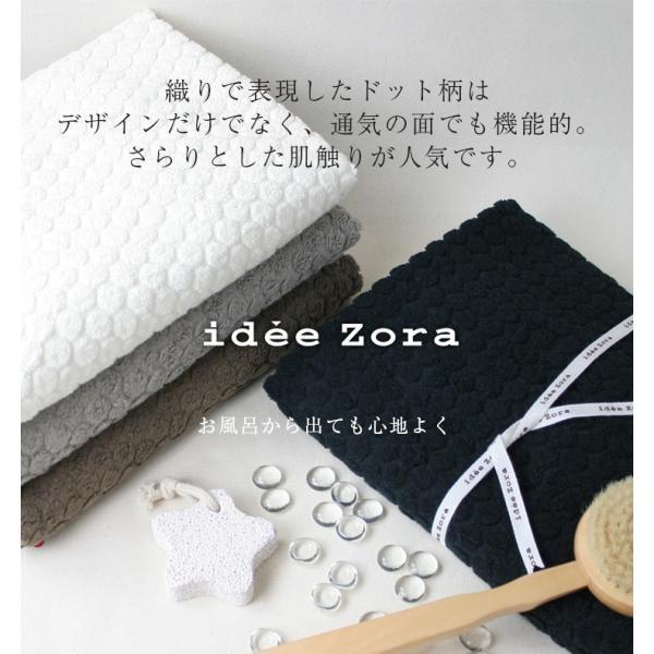 今治タオル バスタオル idee Zora イデゾラ ナチュラルタイム ドットバスタオル ギフト おしゃれ 日本製 今治タオル認定 北欧|maruei-towel|03