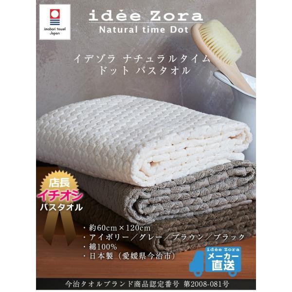 今治タオル バスタオル idee Zora イデゾラ ナチュラルタイム ドットバスタオル ギフト おしゃれ 日本製 今治タオル認定 北欧|maruei-towel|10