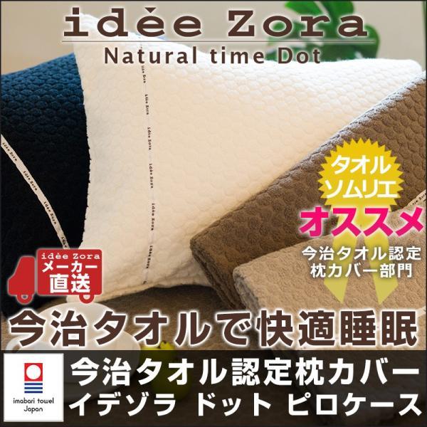 今治タオル ピローケース idee Zora イデゾラ ナチュラルタイム ドット ピロケース 枕カバー ギフト  国産 日本製|maruei-towel