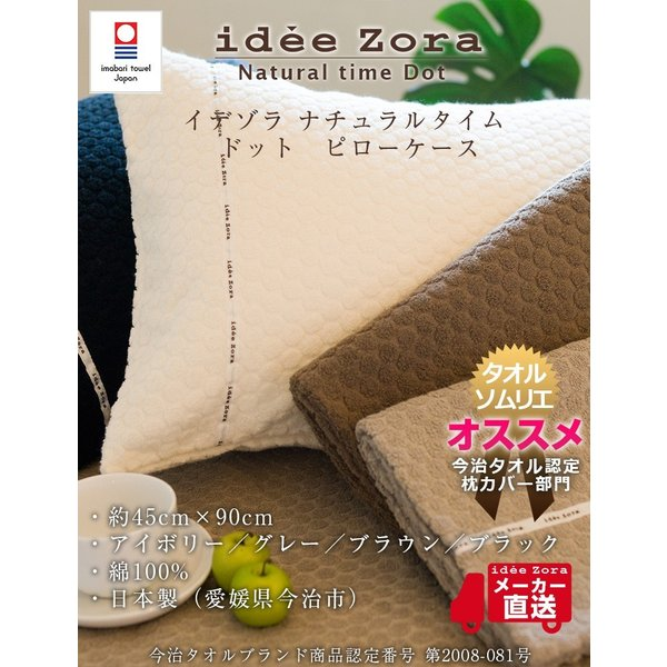 今治タオル ピローケース idee Zora イデゾラ ナチュラルタイム ドット ピロケース 枕カバー ギフト  国産 日本製|maruei-towel|06