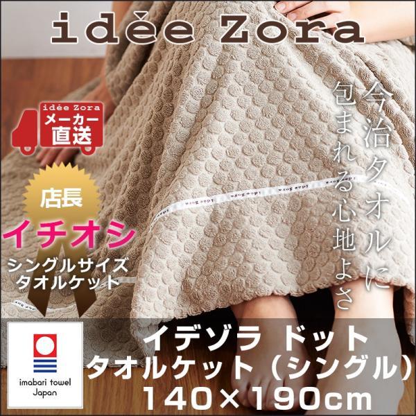 今治タオル タオルケット idee Zora イデゾラ ナチュラルタイム ドット タオルケット シングルサイズ ギフト 送料無料 ギフト  国産 日本製|maruei-towel