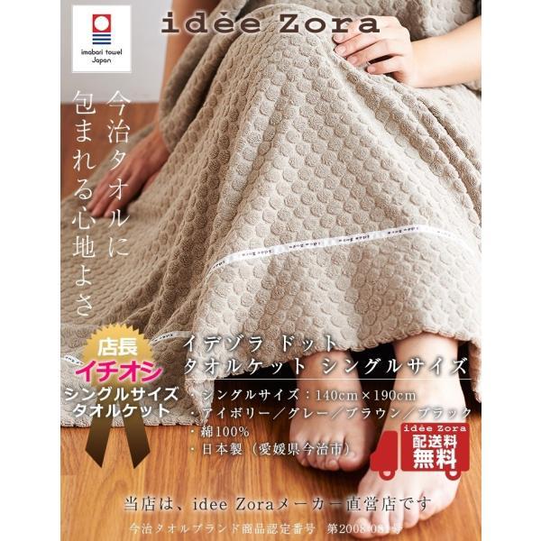 今治タオル タオルケット idee Zora イデゾラ ナチュラルタイム ドット タオルケット シングルサイズ ギフト  ギフト  国産 日本製|maruei-towel|02