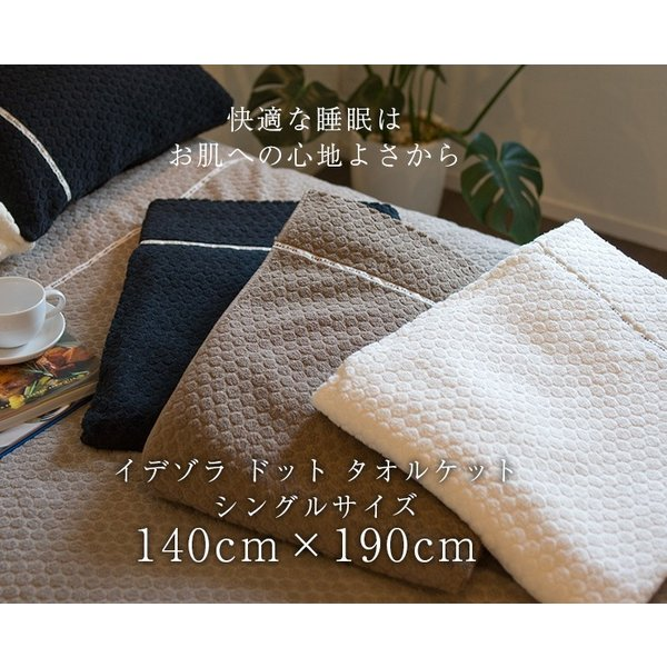 今治タオル タオルケット idee Zora イデゾラ ナチュラルタイム ドット タオルケット シングルサイズ ギフト 送料無料 ギフト  国産 日本製|maruei-towel|04