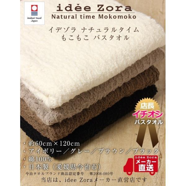 今治タオル バスタオル idee Zora イデゾラ ナチュラルタイム もこもこバスタオル ギフト おしゃれ 日本製 今治タオル認定 国産|maruei-towel|02