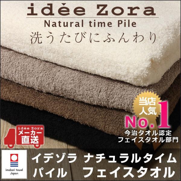 今治タオル フェイスタオル idee Zora イデゾラ ナチュラルタイム パイル フェイスタオル ギフト おしゃれ 日本製 今治タオル認定 国産|maruei-towel