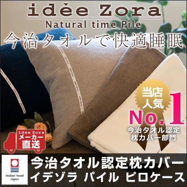 今治タオル 枕カバー  idee Zora イデゾラ ナチュラルタイム パイル ピロケース ピローケース ギフト  国産 日本製|maruei-towel