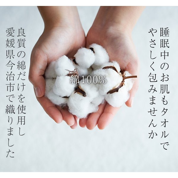今治タオル 枕カバー  idee Zora イデゾラ ナチュラルタイム パイル ピロケース ピローケース ギフト  国産 日本製 maruei-towel 04