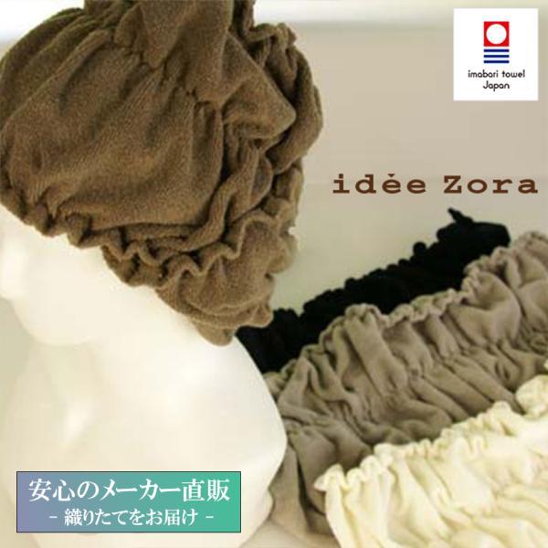 今治タオル ヘアターバン idee Zora ターバン まきまきターバン ヘアーターバン ヘアバンド タオル地  お風呂 ギフト 日本製|maruei-towel