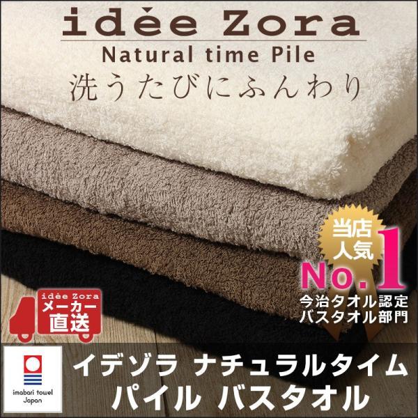 今治タオル バスタオル idee Zora イデゾラ ナチュラルタイム パイルバスタオル ギフト おしゃれ ふわふわ ギフト|maruei-towel