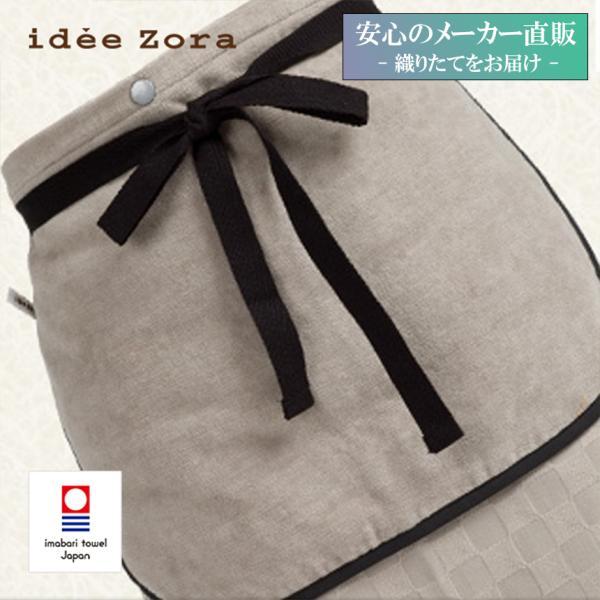 今治タオルエプロン idee Zora イデゾラ ナチュラルタイム ギャルソンエプロン(ロング) 日本製 母の日 プレゼント ギフト バスドレス レディース|maruei-towel