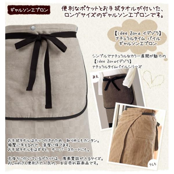 今治タオルエプロン idee Zora イデゾラ ナチュラルタイム ギャルソンエプロン(ロング) 日本製 母の日 プレゼント ギフト バスドレス レディース|maruei-towel|02