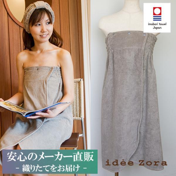 今治タオル バスローブ idee Zora イデゾラ ナチュラルタイム お洒落にまとうラップドレス 母の日 プレゼント ギフト バスドレス レディース フリーサイズ|maruei-towel