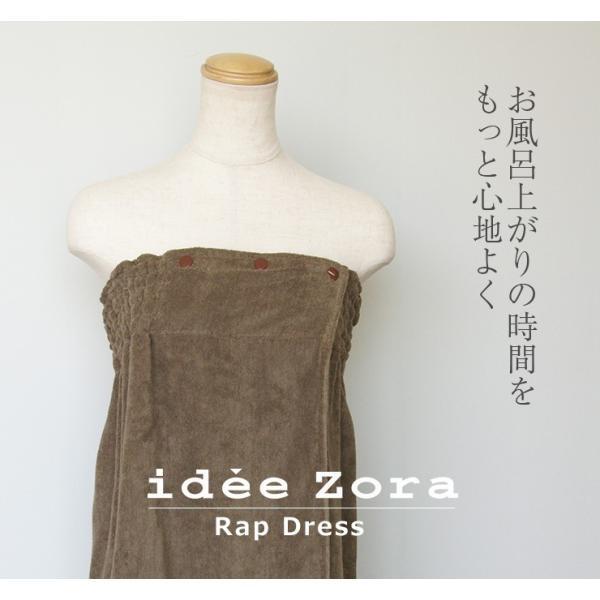 今治タオル バスローブ idee Zora イデゾラ ナチュラルタイム お洒落にまとうラップドレス 母の日 プレゼント ギフト バスドレス レディース フリーサイズ|maruei-towel|02