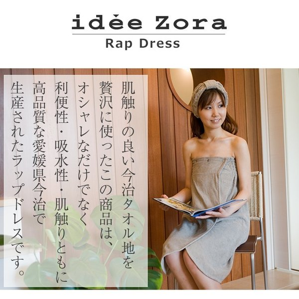 今治タオル バスローブ idee Zora イデゾラ ナチュラルタイム お洒落にまとうラップドレス 母の日 プレゼント ギフト バスドレス レディース フリーサイズ|maruei-towel|04