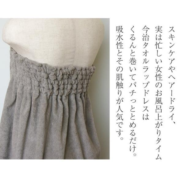 今治タオル バスローブ idee Zora イデゾラ ナチュラルタイム お洒落にまとうラップドレス 母の日 プレゼント ギフト バスドレス レディース フリーサイズ|maruei-towel|05