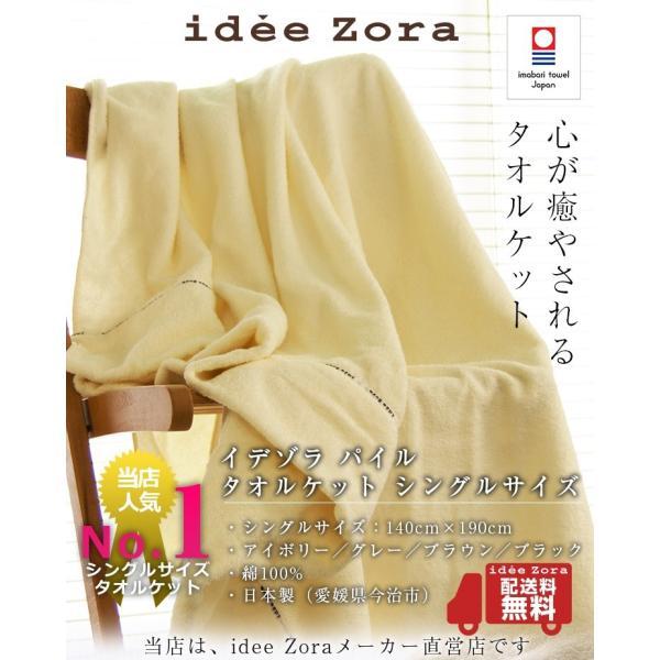 今治タオル タオルケット idee Zora イデゾラ ナチュラルタイム パイル タオルケット シングルサイズ ギフト  ギフト  国産 日本製|maruei-towel|02