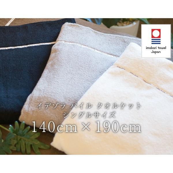 今治タオル タオルケット idee Zora イデゾラ ナチュラルタイム パイル タオルケット シングルサイズ ギフト  ギフト  国産 日本製|maruei-towel|04