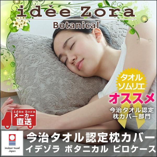 今治タオル 枕カバー  idee Zora イデゾラ ボタニカル ピロケース ピローケース ギフト  国産 日本製|maruei-towel