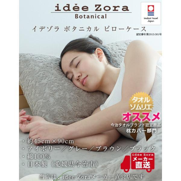 今治タオルの枕カバー idee Zora イデゾラ ボタニカル ピロケース ピローケース ギフト  国産 日本製|maruei-towel|02