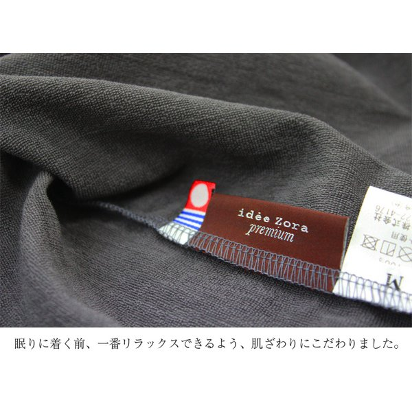 今治タオル イデゾラ プレミアム 半袖 パジャマ メンズ M・L・LL 3サイズ 2色 綿100% 送料無料(  コットン おしゃれ ギフト プレゼント) maruei-towel 04