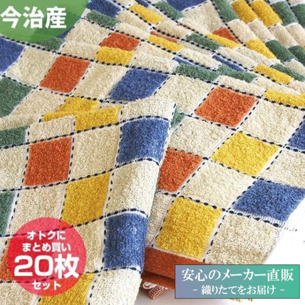 今治産タオル ハンドタオル パネルチェック ウォッシュタオル 20枚セット アウトレット 1枚当たり180円 まとめ買い おしぼりタオルセット  国産 日本製