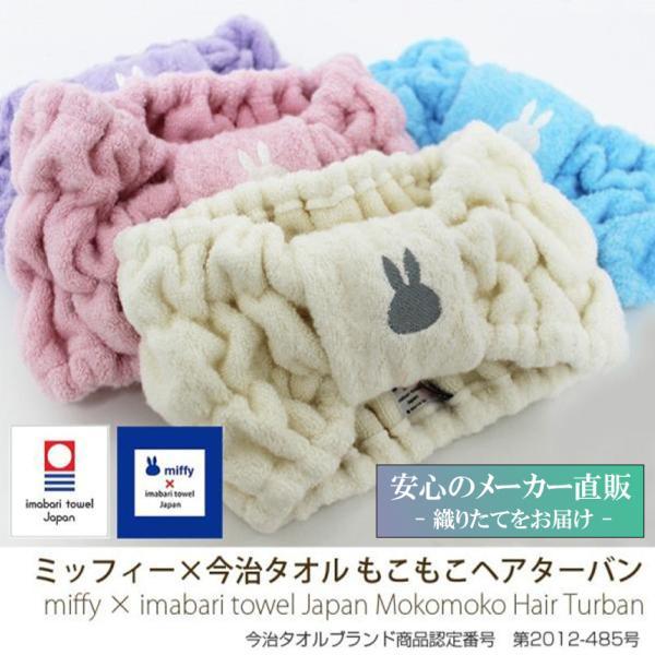 今治タオル×ミッフィー コラボ もこもこターバン miffy (・x・)もこもこターバン ヘアターバン  お風呂 ヘアバンド 日本製 国産 今治産|maruei-towel