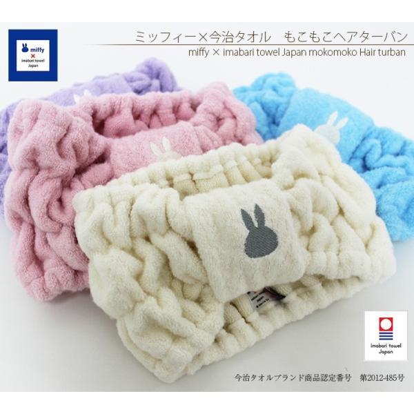 今治タオル×ミッフィー コラボ もこもこターバン miffy (・x・)もこもこターバン ヘアターバン  お風呂 ヘアバンド 日本製 国産 今治産|maruei-towel|02