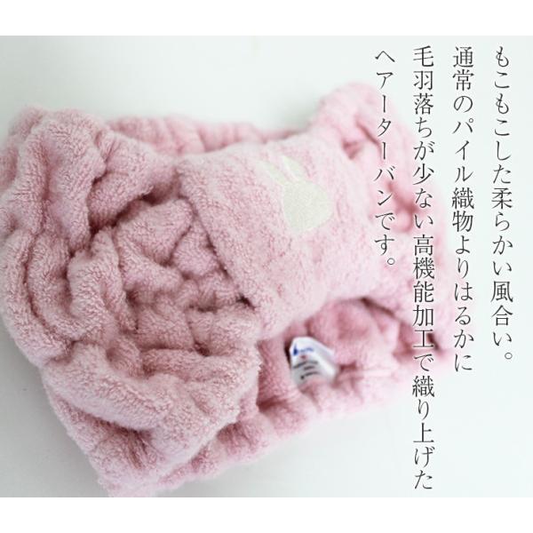 今治タオル×ミッフィー コラボ もこもこターバン miffy (・x・)もこもこターバン ヘアターバン  お風呂 ヘアバンド 日本製 国産 今治産|maruei-towel|03