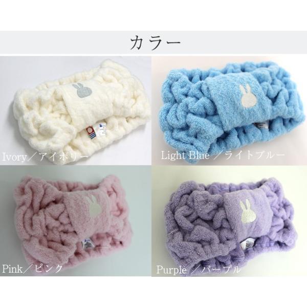 今治タオル×ミッフィー コラボ もこもこターバン miffy (・x・)もこもこターバン ヘアターバン  お風呂 ヘアバンド 日本製 国産 今治産|maruei-towel|04