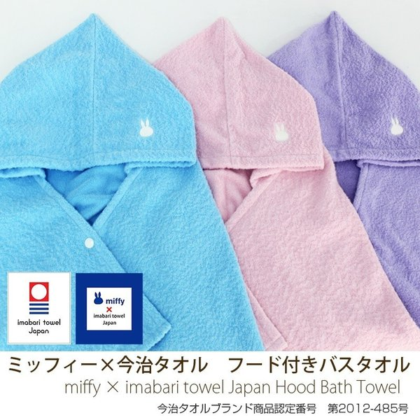 今治タオル×ミッフィー コラボ もこもこフード付バスタオル miffy (・x・) 綿 ギフト  国産 日本製 かわいい ディックブルーナ Dick Bruna|maruei-towel