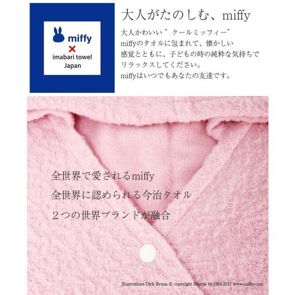 出産祝い 今治タオル ブランド認定  ミッフィー  フード付きバスタオル  (赤ちゃん 男の子 女の子 お祝い かわいい  おくるみ  日本製 綿100% miffy )|maruei-towel|02