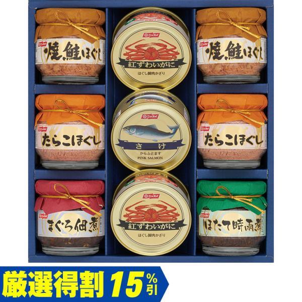 お中元 ギフト ニッスイ 缶詰瓶詰ギフトセット BK-50(250_21夏)