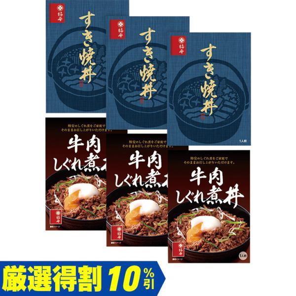 お中元 ギフト 柿安本店 すき焼丼・牛肉しぐれ煮丼詰合せ HS30(250_21夏)