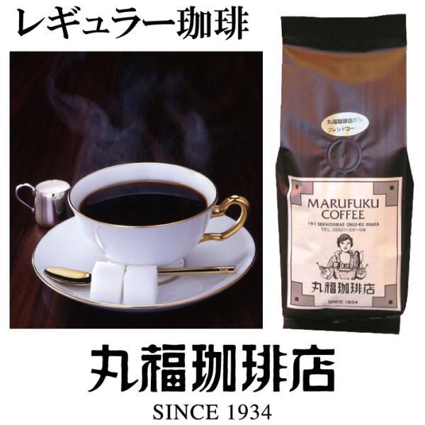 コーヒーレギュラーコーヒー丸福珈琲店袋入りレギュラー珈琲(中細挽き)(ホット用)コーヒーメーカーサイホンペーパードリップ本格