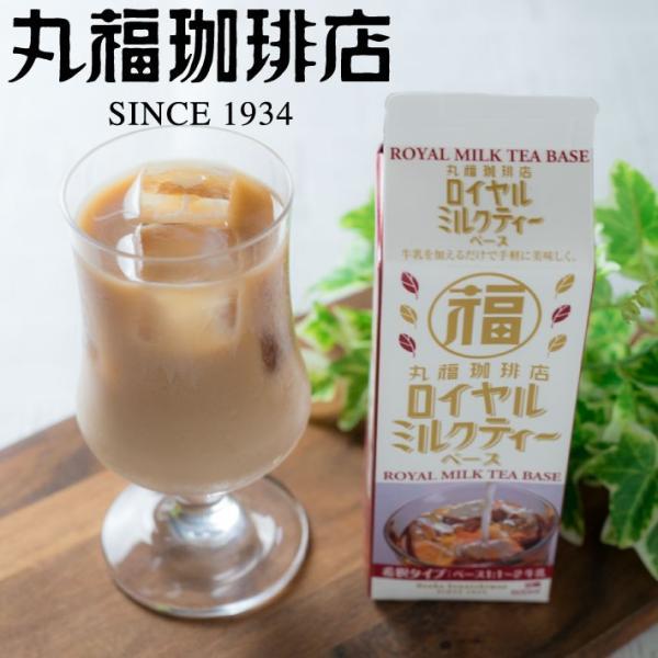 丸福珈琲店 ロイヤルミルクティー・ベース 希釈タイプ  500ml お試し ギフト marufukucoffeeten