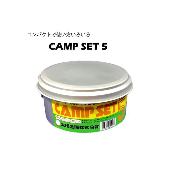 CAMP SET 5の画像