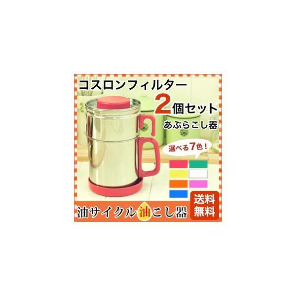 オイルポット油こし器日本製カラーコスロンフィルター2個付きカートリッジコンパクトフィルターステンレスおしゃれ液だれしない福袋
