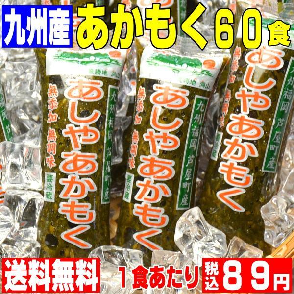 三陸産 あかもく 18食セット|marugoshop