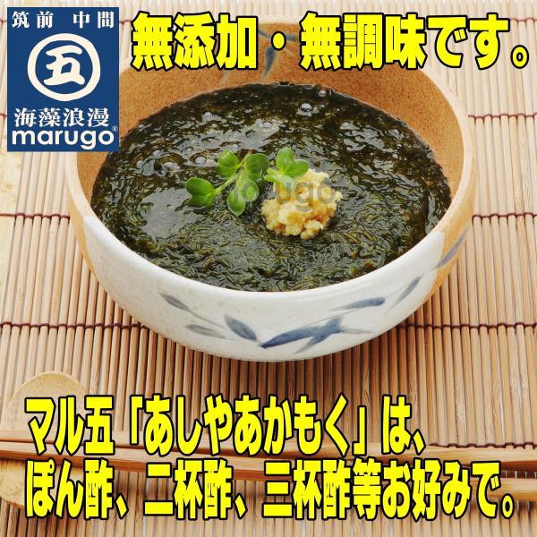 三陸産 あかもく 18食セット|marugoshop|02