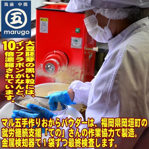 送料無料【九州産手作り】おからパウダー 便利なチャック付60g 大量生産では出来ないおいしさ♪ ネコポス便(ポスト投函)は送料無料! 御一人様6袋まで。|marugoshop|02
