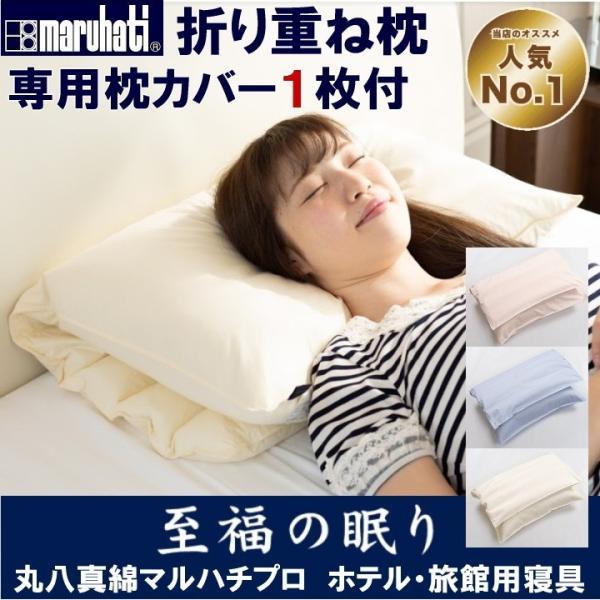 丸八真綿マルハチプロ折り重ね枕専用カバー付ホテル・旅館で人気の(まくら・マクラ)至福の眠り