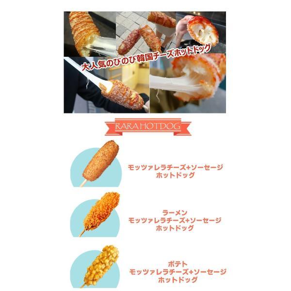 ★送料無料★ モッツァレラチーズホットドッグ4種類からお選び3個セット 大人気新大久保韓国ホットドッグ、アリランホットドッグ、 のびのびチーズ|maruhachimart|02