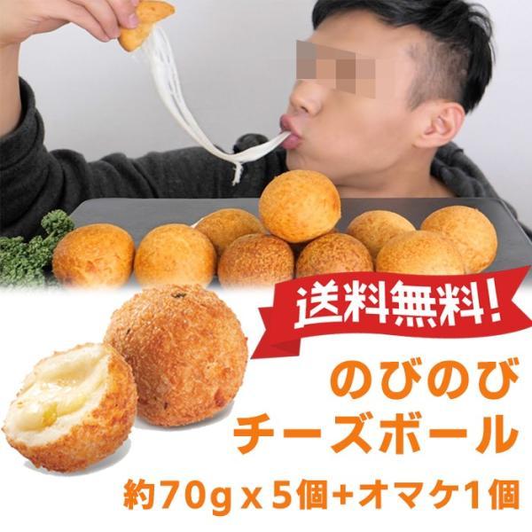 ★送料無料★ 手作りチーズボール70gx5個+オマケ1個大人気新大久保韓国チーズボール、チーズホットドッグ、のびのびチーズ|maruhachimart