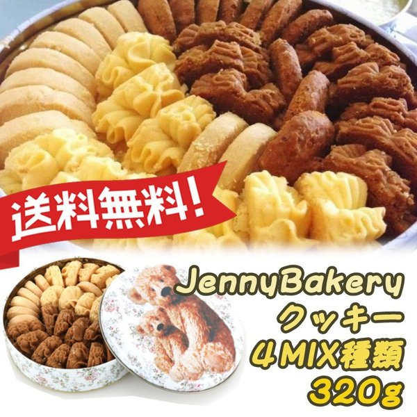 ★送料無料★ジェニーベーカリー 4mix バタークッキー S(320g) 大人気の香港 バタークッキーJennyBakery珍〓曲奇聡明小熊海外菓子香港|maruhachimart
